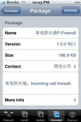 P-Firewall 1.0.0